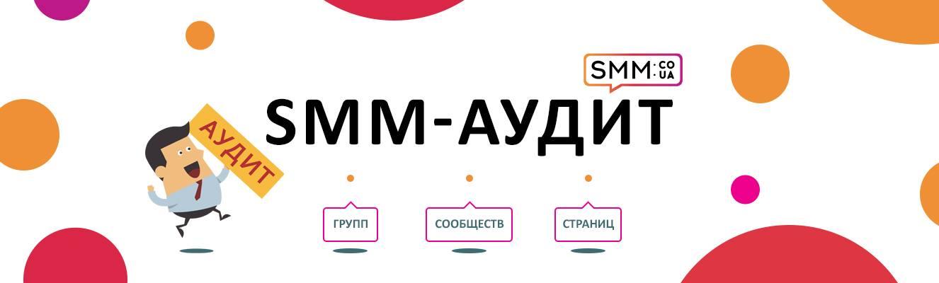SMM-аудит