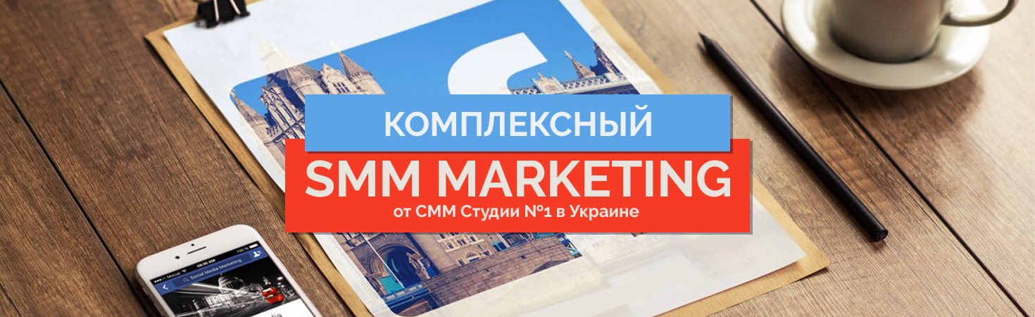 SMM студия в Киеве и Украине