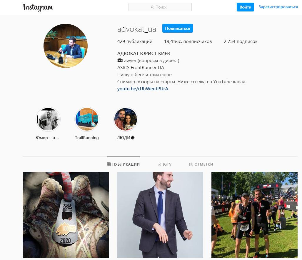 Продвижение юриста в Instagram
